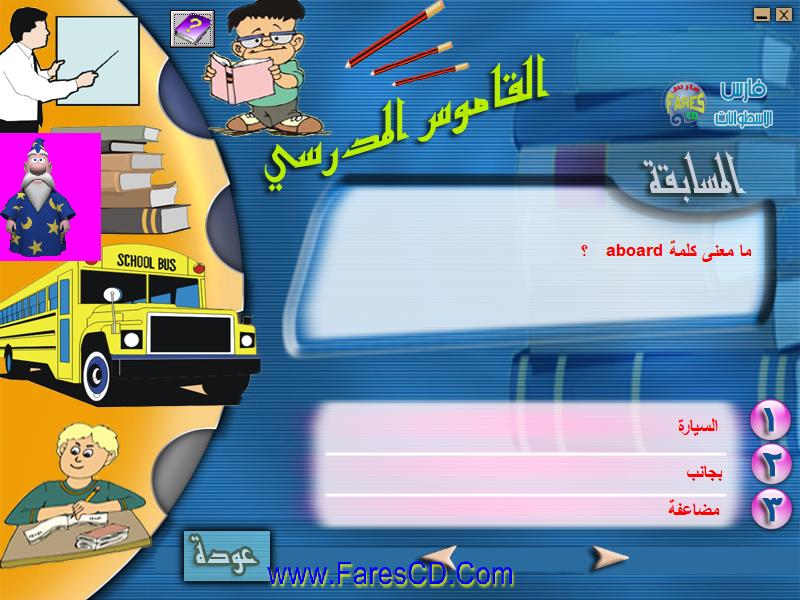اسطوانة القاموس المدرسى الناطق School Dictionary بـ 4 لغات اسطوانة مميزة للتحميل برابط مباشر ورابط تورنت
