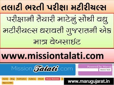 http://www.missiontalati.com/study-materials