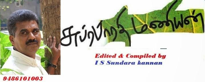 சுப்ரபாரதி மணியன்