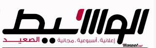 وظائف جريدة الوسيط الصعيد الجمعه 14/6/2013