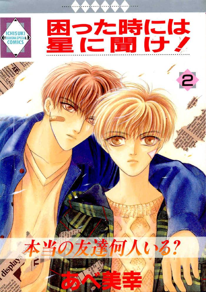 Komatta Toki Ni Wa Hoshi Ni Kike! Vol.2 Ch.1 page 1.html at www.Mangago.me