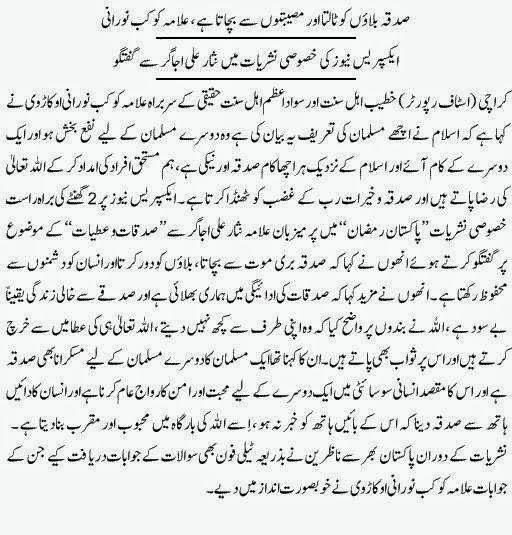sadqaah explanation express news ramadaan program allama kaukab noorani okarvi