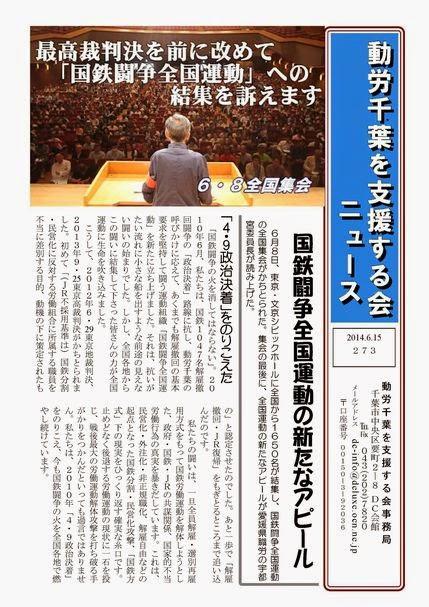 http://www.jpnodong.org/pdf/20140615.pdf