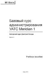 Учебник по УАТС Меридиан 1