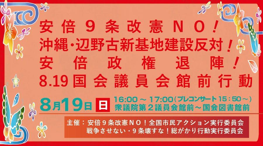 8月19日(日)安倍改憲NO! 沖縄・辺野古新基地建設反対!安倍政権退陣!行動