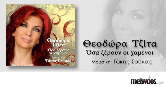 Θεοδώρα Τζίτα - Όσα ξέρουν οι χαμένοι