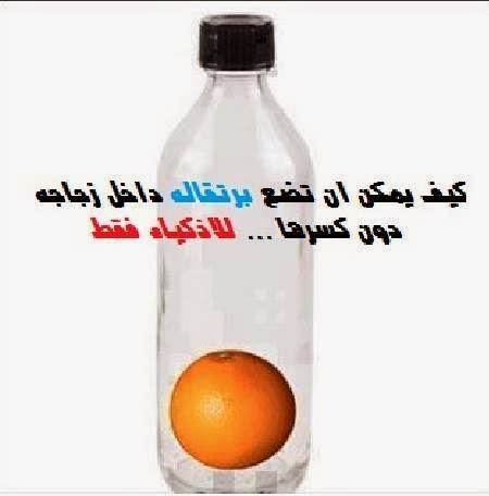 كيف يمكن ان تضع برتقاله داخل زجاجه دون كسرها