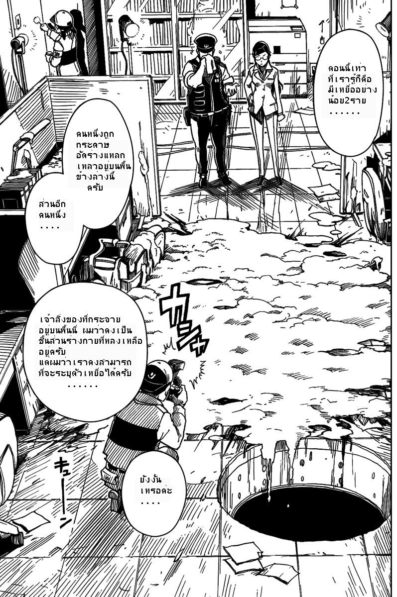 อ่านการ์ตูน Darker Than Black Shikkoku No Hana 1 ภาพที่ 5