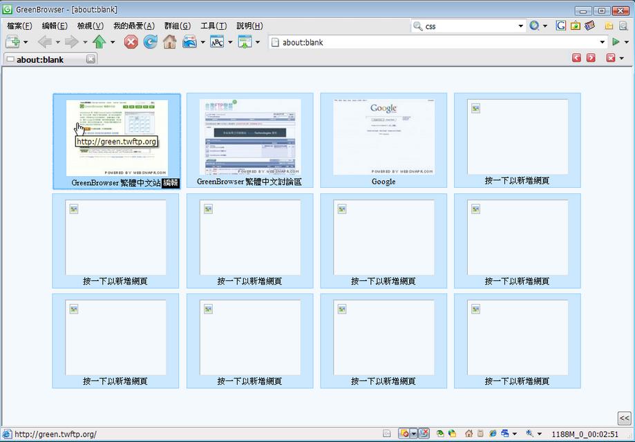 GreenBrowser Portable 免安裝綠色版推薦下載,好用的(IE)網頁瀏覽器軟體