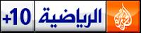 الجزيرة الرياضية مباشر JSC_2013_plus10.png