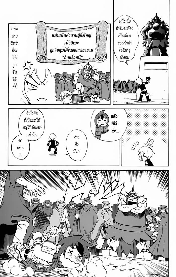 Kurohime 1 TH มือปืนมนตรา  หน้า 16