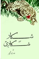 https://www.4shared.com/office/EdwI32OBce/Shikar_Or_Shikari_by_Hamid_Bin.html