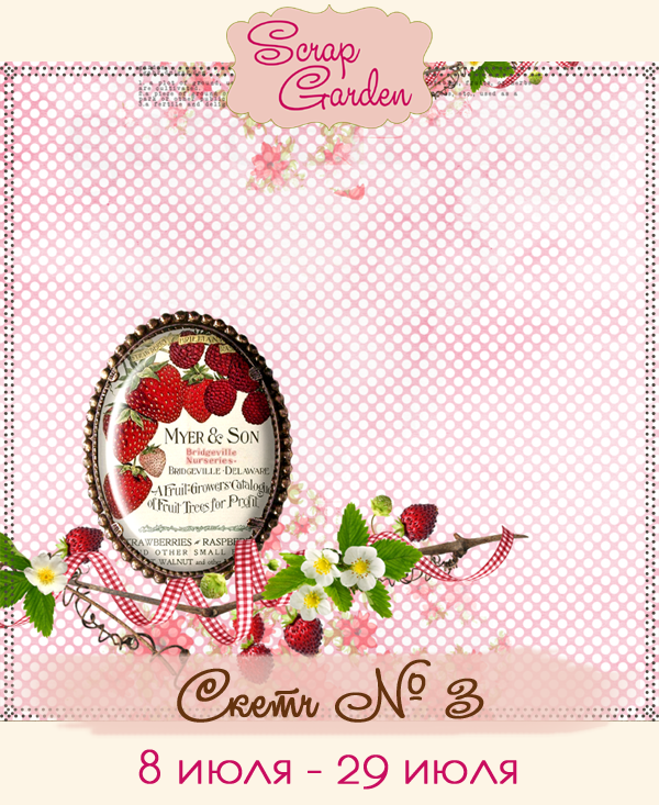 http://stscrapgarden.blogspot.ru/2014/07/3.html