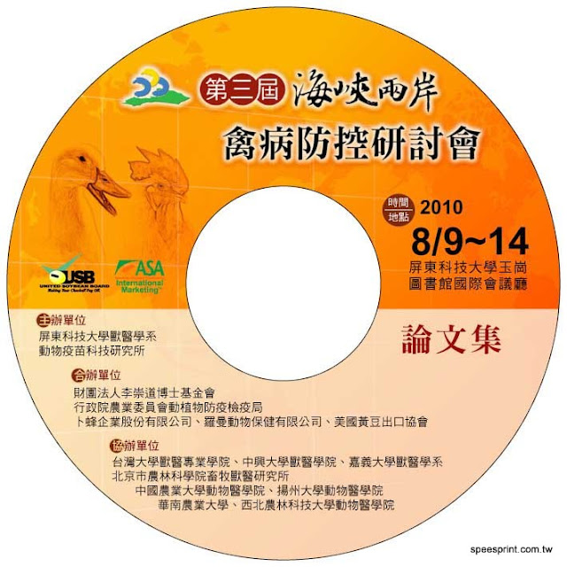 研討會 CD 光碟電子書 作者 關鍵字 目錄 索引