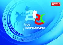 2020 -  Год патриотизма в Республике Саха (Якутия)