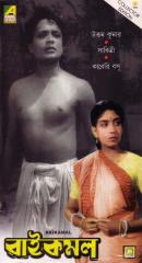 Raikamal (1955)