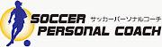 サッカー個人レッスン/個人指導のサッカーパーソナルコーチ