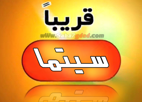 تردد قناة بانوراما سينما النايل httpsaba7gded.blogspot.com201701frequency-channel-Panorama-Cinema.html.png