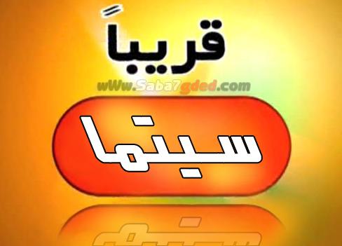 تردد قناة بانوراما سينما النايل httpsaba7gded.blogspot.com201801frequency-channel-Panorama-Cinema.html.png