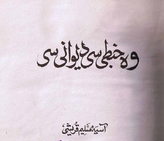 Wo Khabti Se Deewani Se By Asia Saleem Qureshi