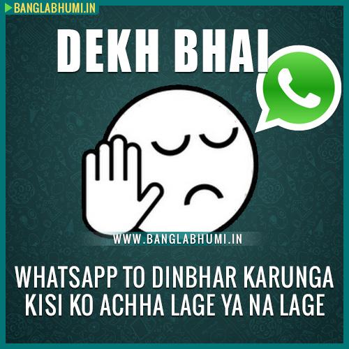 Latest Whatsapp Dekh Bhai Funny Photos