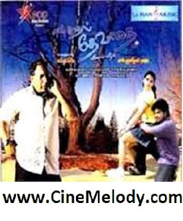 Click Here to Download En Kadhal Devathai (2011) MP3 Songs Free Download