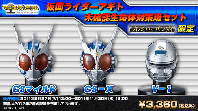 Rider Mask Collection Kamen Rider Agito