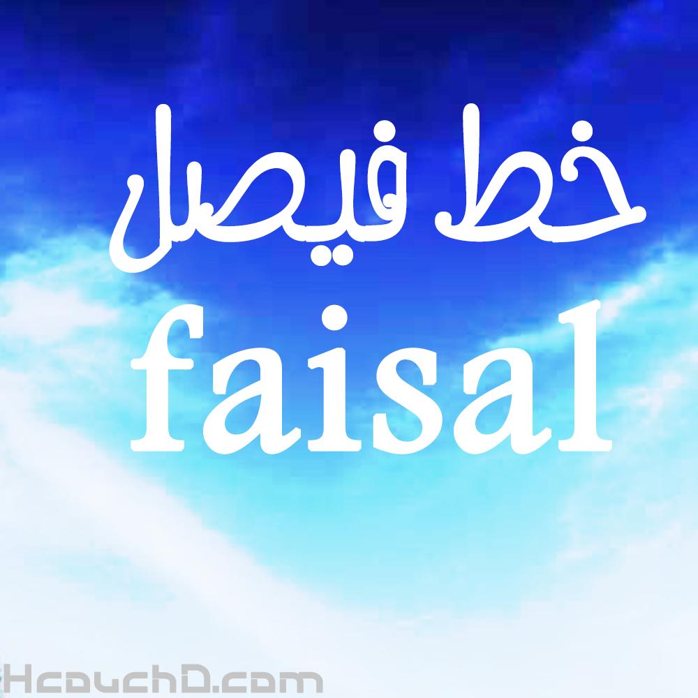 تحميل خط فيصل Faisal free مجانا { خطوط }