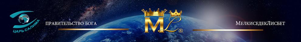 Царь Салима - Правительство Бога