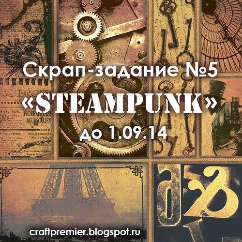 http://www.craftpremier.blogspot.ru/2014/08/5-10914.html