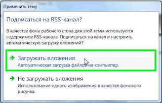Тема оформления с использованием RSS-обоев