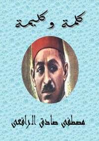 كتاب كلمة وكليمة - مصطفى صادق الرافعي