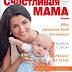 """Публикуемся в журнале """"Счастливая мама""""!!"""