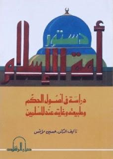 دستور أمة الإسلام دراسة في أصول الحكم وطبيعته وغايته عند المسلمين - حسين مؤنس