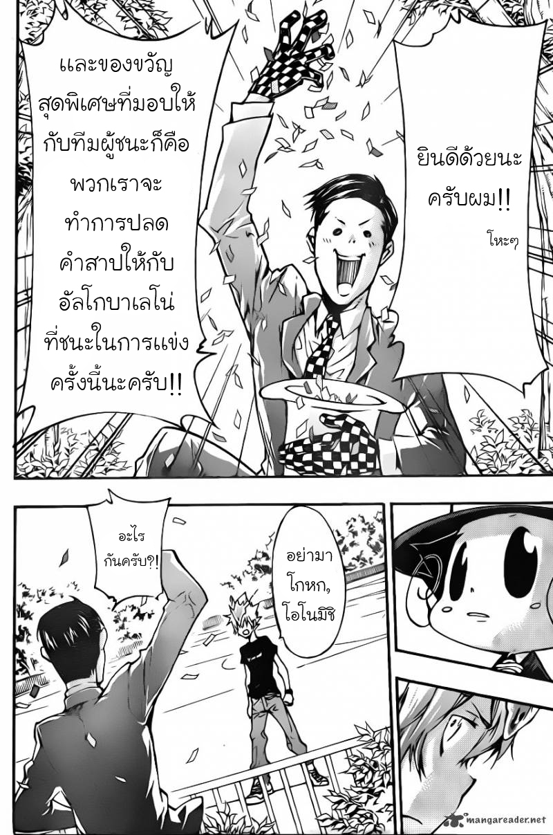 Katekyo Hitman REBORN! ตอนที่ 404 แปลไทย