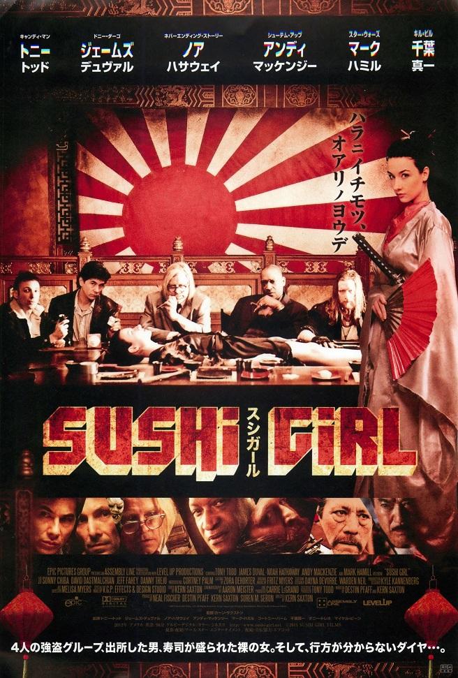 Sushi Girl DVDRip XviD