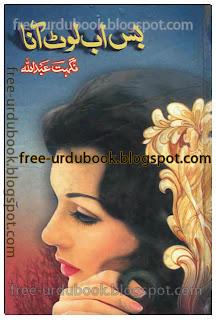 Bas Ab Lot Ana by Nighat Abdullah