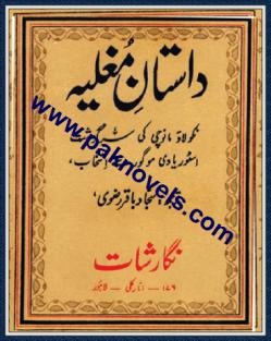 Dastan e Mughlia by Sajjad Baqar Rizvi