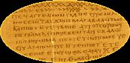 · Lengua Copta ·