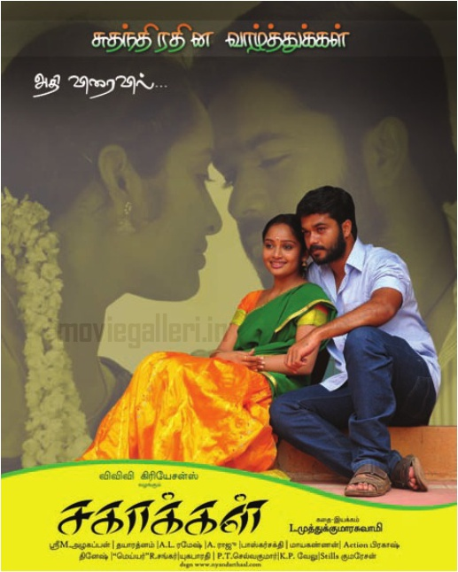 sooriyan movie mp3 songs