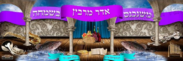 Mishenichnas Adar Poster