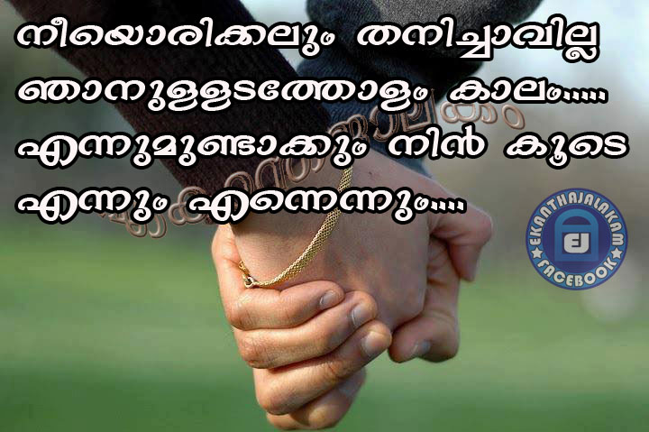 I Love You Quotes Malayalam : love you quote in malayalam , Malayalam Picture Quote , I wont let you ...