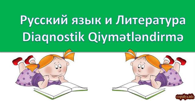 Русский язык и Литература – Diaqnostik Qiymətləndirmə