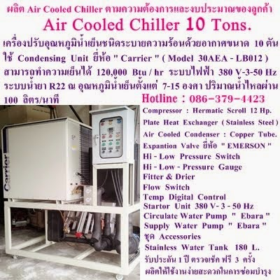 Air Cooled Chiller 10 Tons.