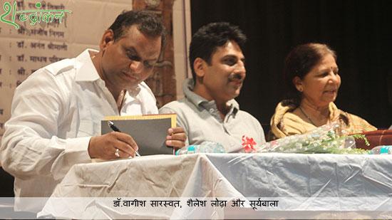 Dr vageesh saraswat sailesh lodha suryabala shabdankan vyangrishi sharad joshi
