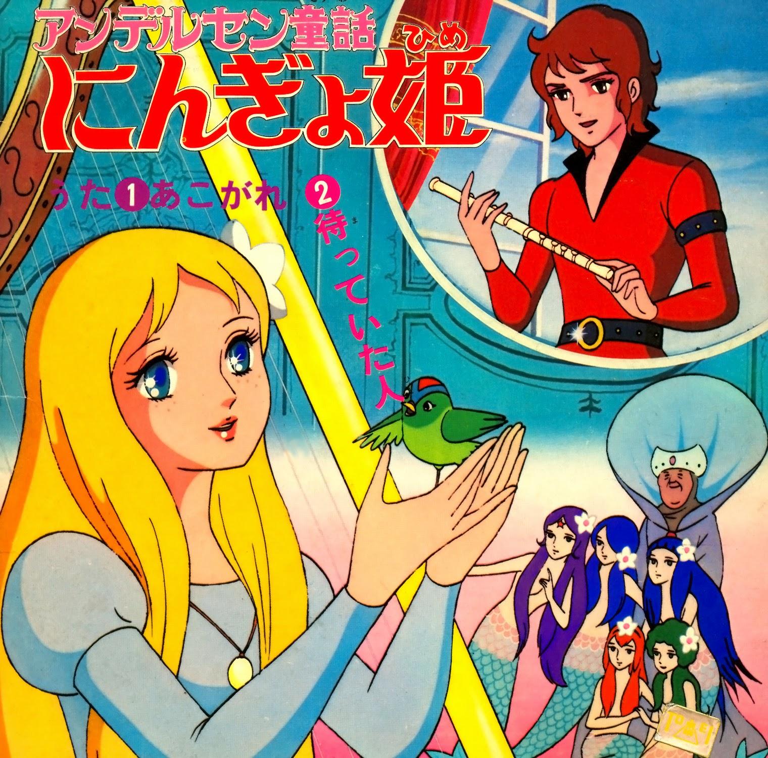 Anime asteroid recensione la sirenetta