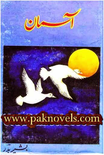 Aasman By Dr Basheer Badar