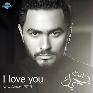 Tamer Hosny - Ya Retoh Yestahel (ياريته يستاهل)