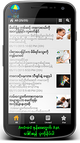 http://download938.mediafire.com/4ypaixaiq4ig/7y1r979vd24j179/Myanmar+Kid+World.apk