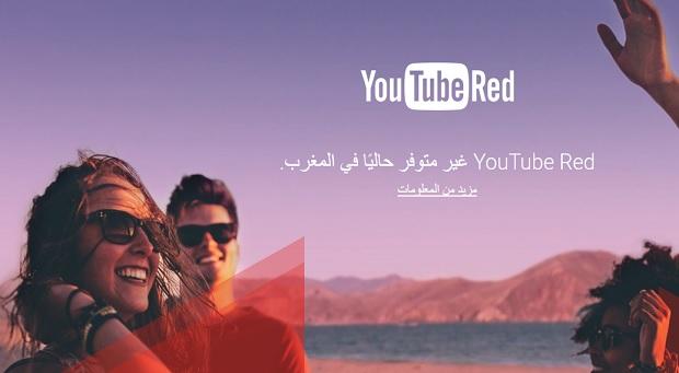 أحصل على اليوتيوب الأحمر